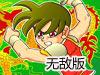 炎龙传说2三度冲击无敌版中文版