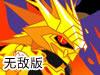 黄金铠甲2无敌版