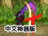 勇闯地下城2.9中文神器版(雷巴的冒险2.9中文神器版、DNF2.9中文神器版)