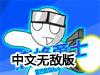 巅峰勇者1.91中文无敌正式版