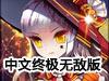 ��世�1.1中文�K