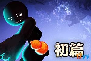 武斗纹章2初篇中文版