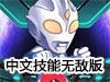 超奥特曼之战2中文技能无敌版