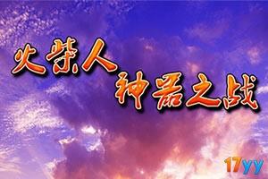 火柴人神器之战中文版