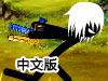 火柴人��神6中文版