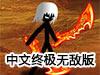 火柴人神器之战2中文终极无敌版