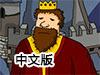 王��的崛起中文版