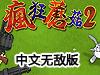 疯狂蘑菇2中文无敌版