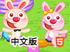 兔兔幼儿园中文版