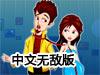我的虚拟男友中文无敌版(汉化版)