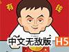 我是大厂长中文无敌版
