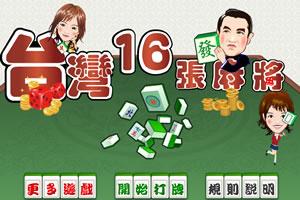 台湾16张麻将