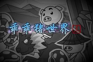 乖乖猪世界3.0无敌版