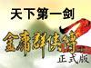 金庸群侠传2之天下第一剑