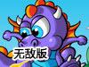 小恐龙勇闯水果城堡无敌版