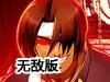 拳皇之恶魔使者3无敌版