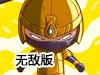 异星球忍者2无敌版