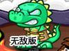 小恐龙的新冒险2无敌版
