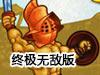 竞技场之神终极无敌版