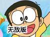 哆啦A梦爱冒险无敌版