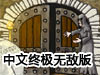 勇者山洞中文终极无敌版(附详细攻略)