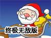 圣诞老人挖坑终