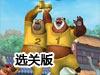 熊出没之双熊夺宝3选关版