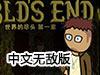 世界的尽头第一章中文无敌版
