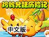 鸡鸭兄妹历险记中文版