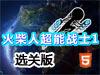 火柴人超能战士1选关版