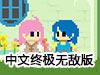 谜之冒险中文终极无敌版