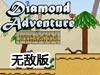 勇闯钻石王国3无敌版(钻石王国冒险3)