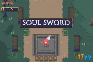 灵魂之剑无敌版