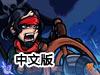 诅咒之海中文版
