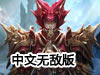 阿肯迪亚传奇第一章:圣战中文无敌版