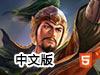 半熟三国中文版