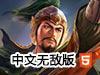 半熟三国中文无敌版