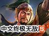 半熟三国中文终极无敌版