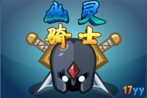 幽灵骑士中文版