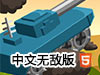 坦克反击战中文无敌版