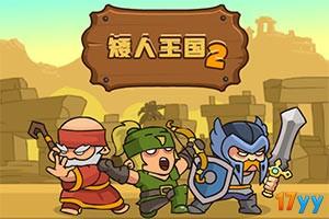 矮人王国2中文速生无敌版