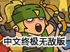 矮人王��2中文�K�O�o�嘲�