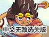 超西游记2中文无敌选关版