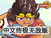 超西游记2中文终极无敌版
