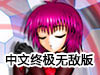 召�咀糍R中文�K�O�o�嘲�