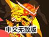 超黄金铠甲中文无敌版