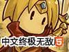 小勇者大作战中文终极无敌版