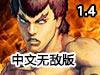 逆境英雄降�R1.4中文�o�嘲�