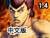 逆境英雄降�R1.4中文版