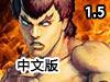 逆境英雄降临1.5中文版